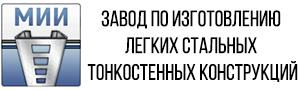 Купить ЛСТК конструкции в Москве по выгодной цене | Низкая стоимость ЛСТК в компании «МИИ» | Каркас ЛСТК цена, фото, характеристики, технология -